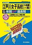 T91江戸川女子高等学校 2020年度用 5年間スーパー過去問 (声教の高校過去問シリーズ)