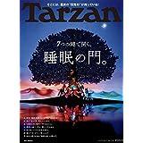 Tarzan(ターザン) 2017年 11月23日号[7つの鍵で開く、睡眠の門。]