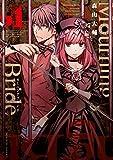 Mourning Bride(1) (少年マガジンエッジコミックス)