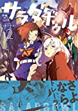 サラダボウル(2) (百合姫コミックス)
