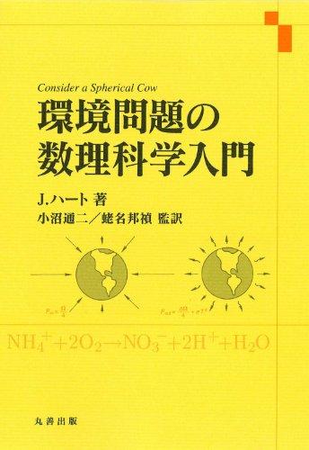 環境問題の数理科学入門の詳細を見る