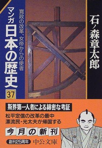 マンガ 日本の歴史〈37〉寛政の改革、女帝からの使者 (中公文庫)の詳細を見る