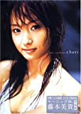 藤本美貴写真集(DVD付)「cheri(シェリー)」