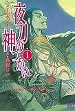 夜刀の神つかい (1) (バーズコミックス)