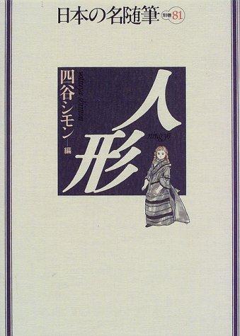 日本の名随筆 (別巻81) 人形の詳細を見る