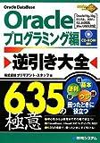 Oracle逆引き大全635の極意プログラミング編