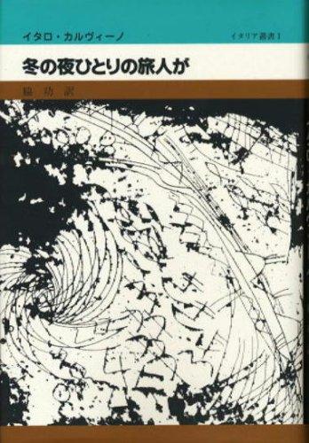 冬の夜ひとりの旅人が (イタリア叢書 1)の詳細を見る