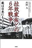 拉致家族との6年戦争―敵は日本にもいた!