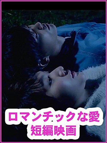 ロマンチックな愛 短編映画