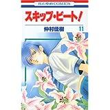 スキップ・ビート! 第11巻 (花とゆめCOMICS)