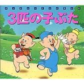 3匹の子ぶた (新編・ディズニー・アニメランド)