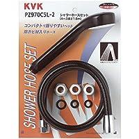 KVK バス用シャワーセット 【PZ970C5L-2】