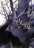 夜魔—怪 (メディアワークス文庫) [文庫] / 甲田 学人 (著); アスキーメディアワークス (刊)