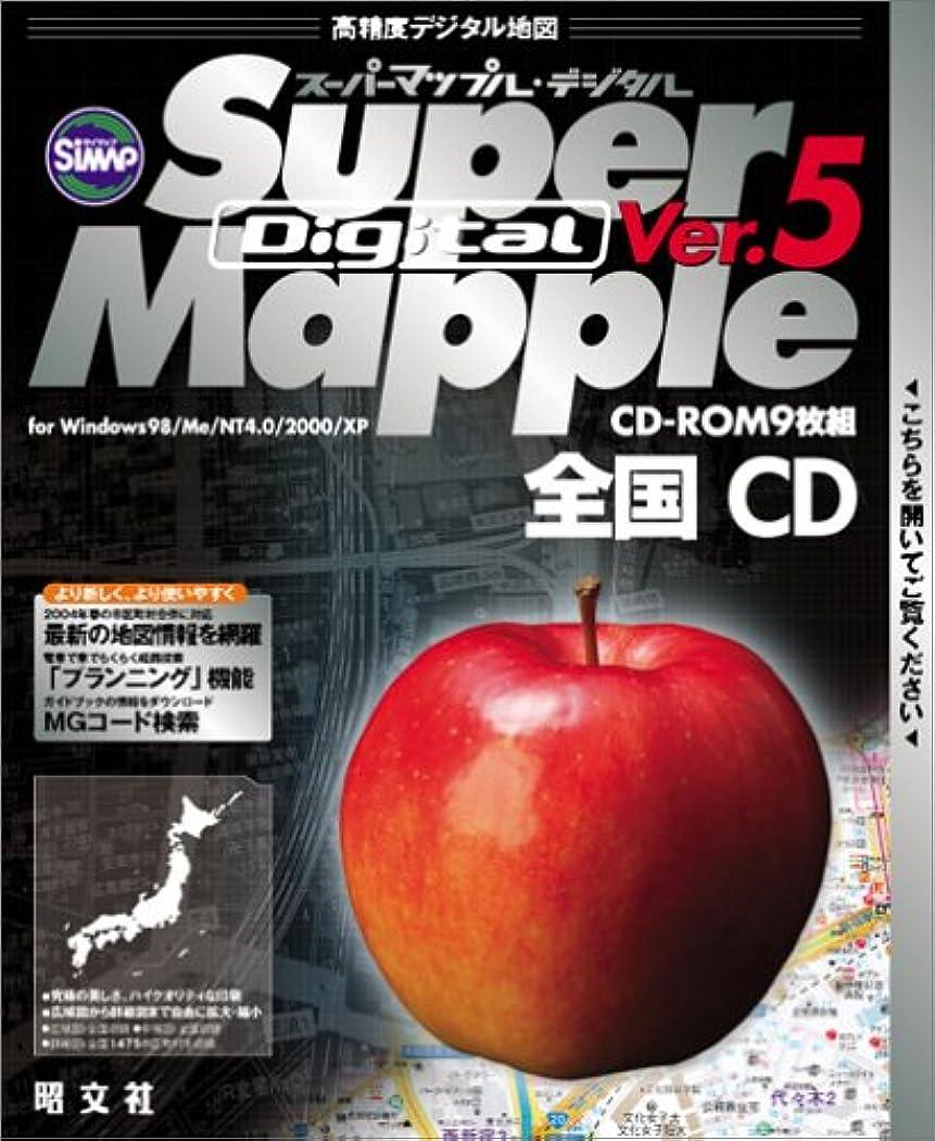 予測十年見かけ上Super Mapple Digital Ver.5 全国 CD
