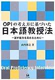 OPIの考え方に基づいた日本語教授法―話す能力を高めるために