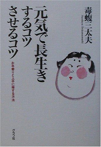 作業用BGM】 毒蝮三太夫のミュージックプレゼント 【拾い物 ...