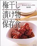 梅干し・漬け物・保存食―娘に伝えたいおいしい手作り (主婦の友生活シリーズ)