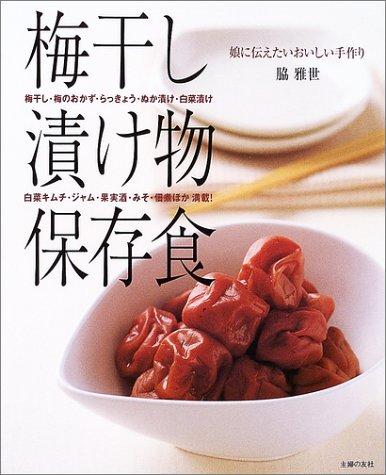 梅干し・漬け物・保存食—娘に伝えたいおいしい手作り (主婦の友生活シリーズ)