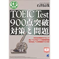 TOEIC Test 900点突破 対策と問題 CD book