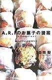 A.R.Iのお菓子の提案―dailyマフィンとビスケット 画像