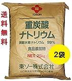 TOSOH (東ソー) 国産 重曹 業務用サイズ 25kg ×2袋セット 食品添加物(炭酸水素ナトリウム) 掃除・洗濯・お料理