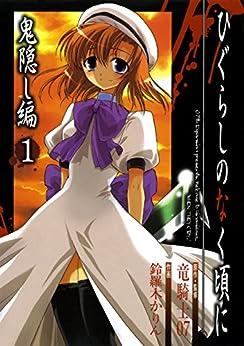 [竜騎士07, 鈴羅木かりん]のひぐらしのなく頃に 鬼隠し編 1巻 (デジタル版ガンガンコミックス)