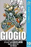 ジョジョの奇妙な冒険 第5部 モノクロ版 10 (ジャンプ...