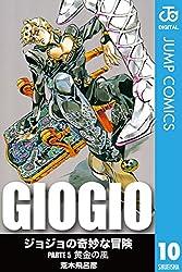 ジョジョの奇妙な冒険 第5部 モノクロ版 10 (ジャンプコミックスDIGITAL)