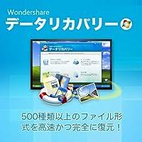 Wondershare データリカバリー(Win版) 永久ライセンス [ダウンロード]