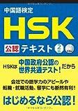 中国語検定 HSK 公認 テキスト 2級 CD付