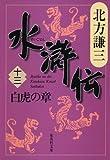 水滸伝 十三 白虎の章 (集英社文庫)