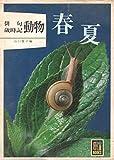 俳句歳時記動物〈春夏〉 (1980年) (カラーブックス)