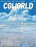 CGWORLD (シージーワールド) 2019年  10月号 vol.254 (特集:映画『天気の子』、デザインビジュアライゼーションの今)