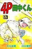 4P田中くん 47巻