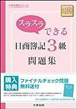 スラスラできる日商簿記3級問題集 (大原の簿記シリーズ)