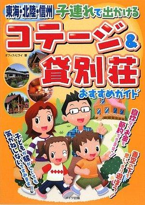 東海・北陸・信州 子連れで出かけるコテージ&貸別荘おすすめガイド