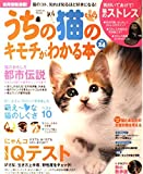 うちの猫のキモチがわかる本 vol.24 猫のストレス/にゃんコIQテスト/猫の都市伝説 (Gakken Mook) 画像