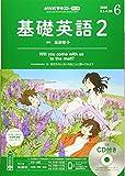 NHKラジオ基礎英語(2)CD付き 2020年 06 月号 [雑誌]