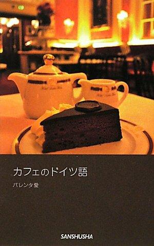 カフェのドイツ語の詳細を見る