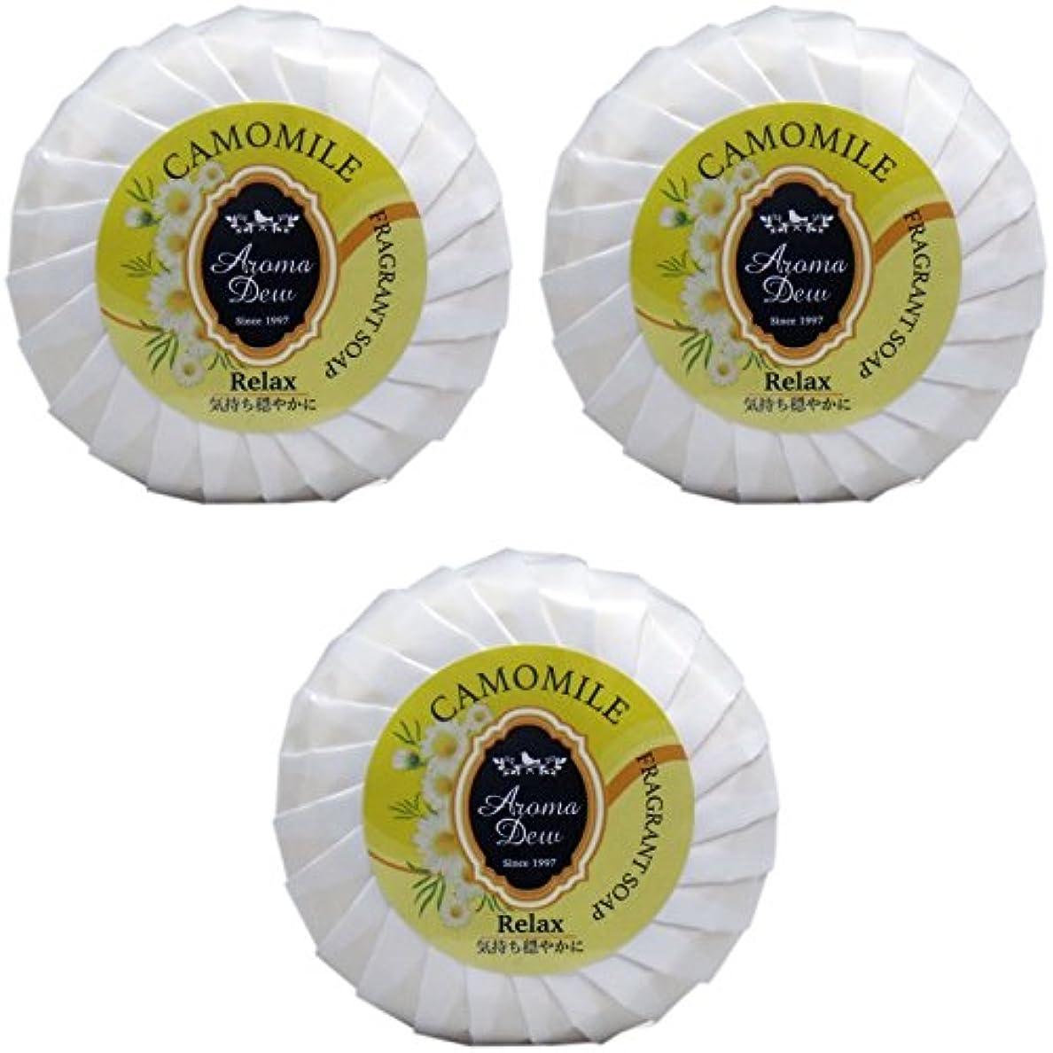 【まとめ買い】アロマデュウ フレグラントソープ カモミールの香り 100g【×3個】