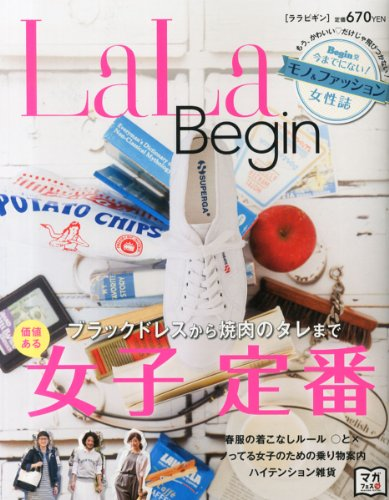 LaLa Begin 2014年 05月号 [雑誌]の詳細を見る