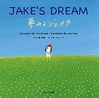 ミニ版CD付 夢みるジェイク ∼JAKE'S DREAM∼