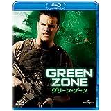 グリーン・ゾーン [Blu-ray]