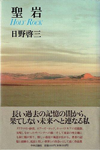 聖岩(ホーリー・ロック)