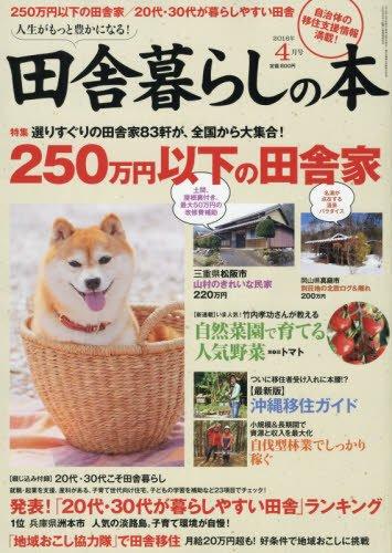 田舎暮らしの本 2016年 04 月号 [雑誌]