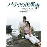 バリでの出来事 DVD-BOX1
