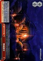 ヴァイスシュヴァルツ アニメーション映画『GODZILLA(ゴジラ)』 増殖都市(CC) GZL/SE33-20 | クライマックス 赤