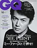 GQ JAPAN (ジーキュージャパン) 2017年10月号 [2017年秋冬ファッション特集「ミー・ファースト」で押せ! ]