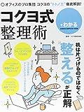 500円でわかる コクヨ式整理術 (コンピュータムック500円シリーズ)