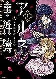アルネの事件簿 1 (MFコミックス ジーンシリーズ)